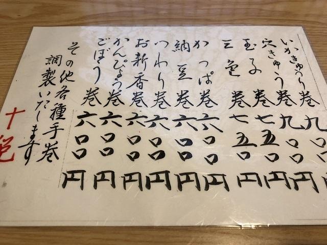 金寿司 メニュー2