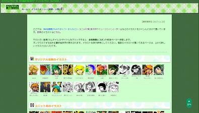 サイト(仮)画像