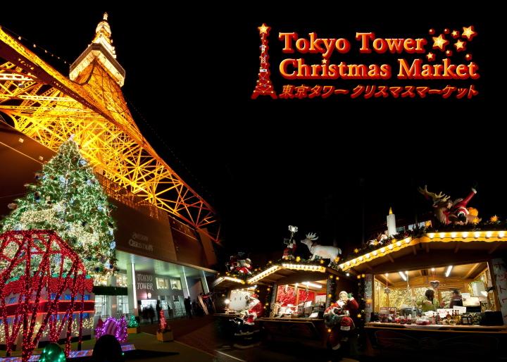 tokyotower_2012.jpg