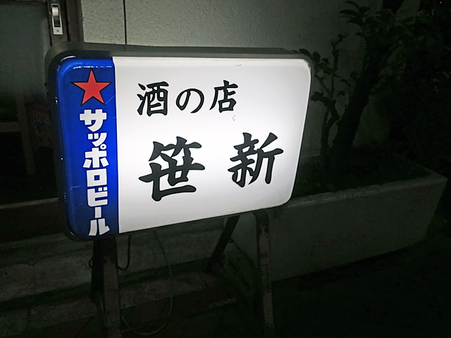 170926sasashin07.jpg
