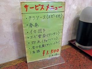 170930shinraku02b.jpg