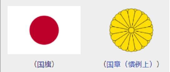 japanflag171119-1.jpg