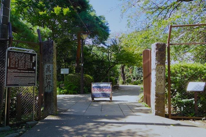 「哲学堂公園」