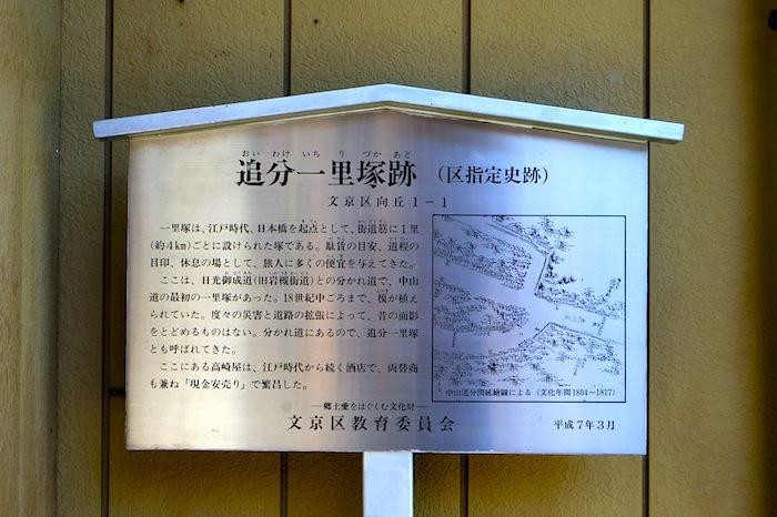 「追分一里塚跡」―文京区指定史跡―