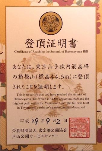 「箱根山」