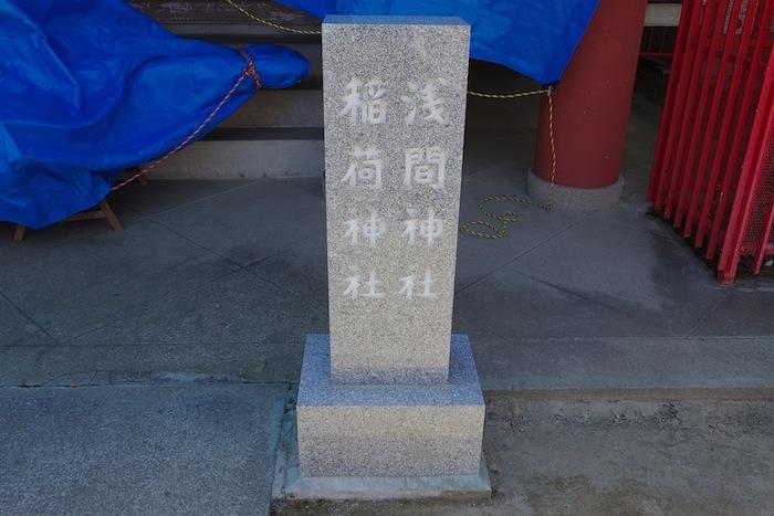 「散田の富士塚」