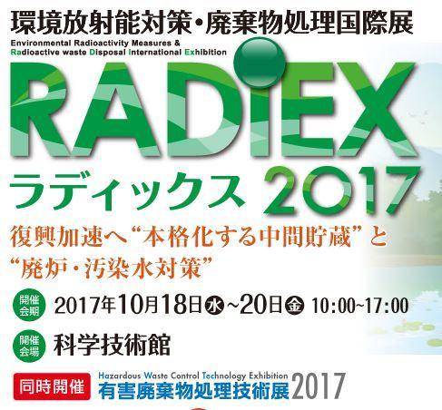 RADIEX2017
