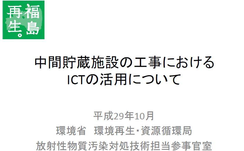 中間貯蔵施設 ICT