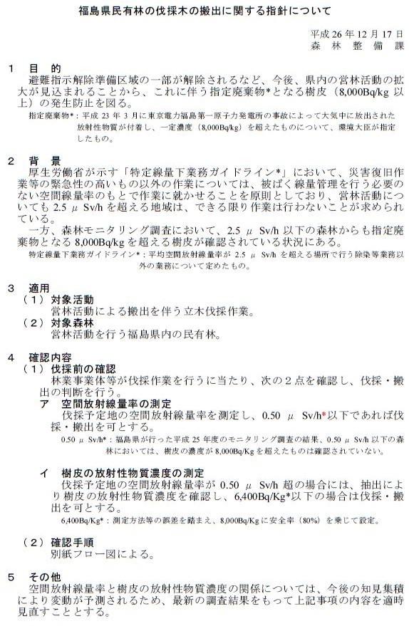 県伐採指針