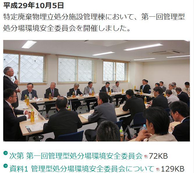 エコテック 環境安全委員会