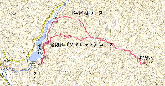 尾切れ(Vキレット)明神山
