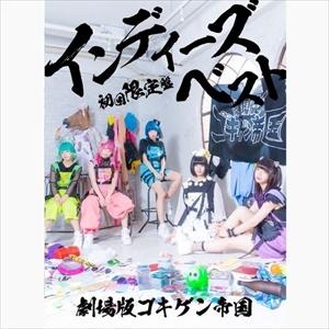 gokitei_R2017.jpg