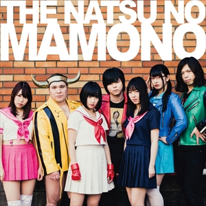 mamono_R2017.jpg