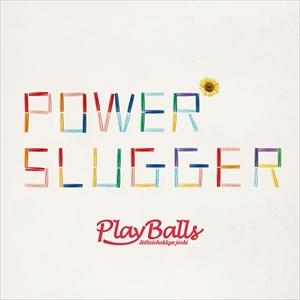 playballs_R2017.jpg