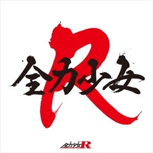 zenryoku_R2017.jpg