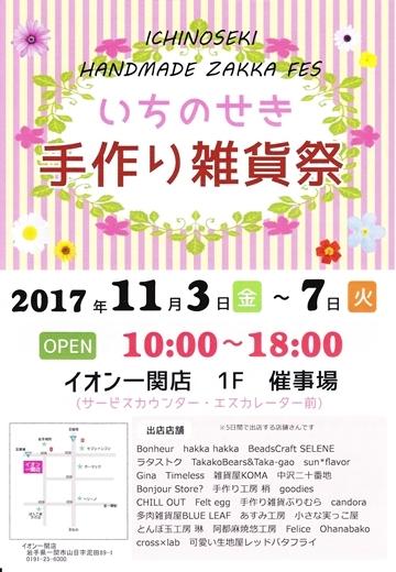 2017いちのせき雑貨祭①