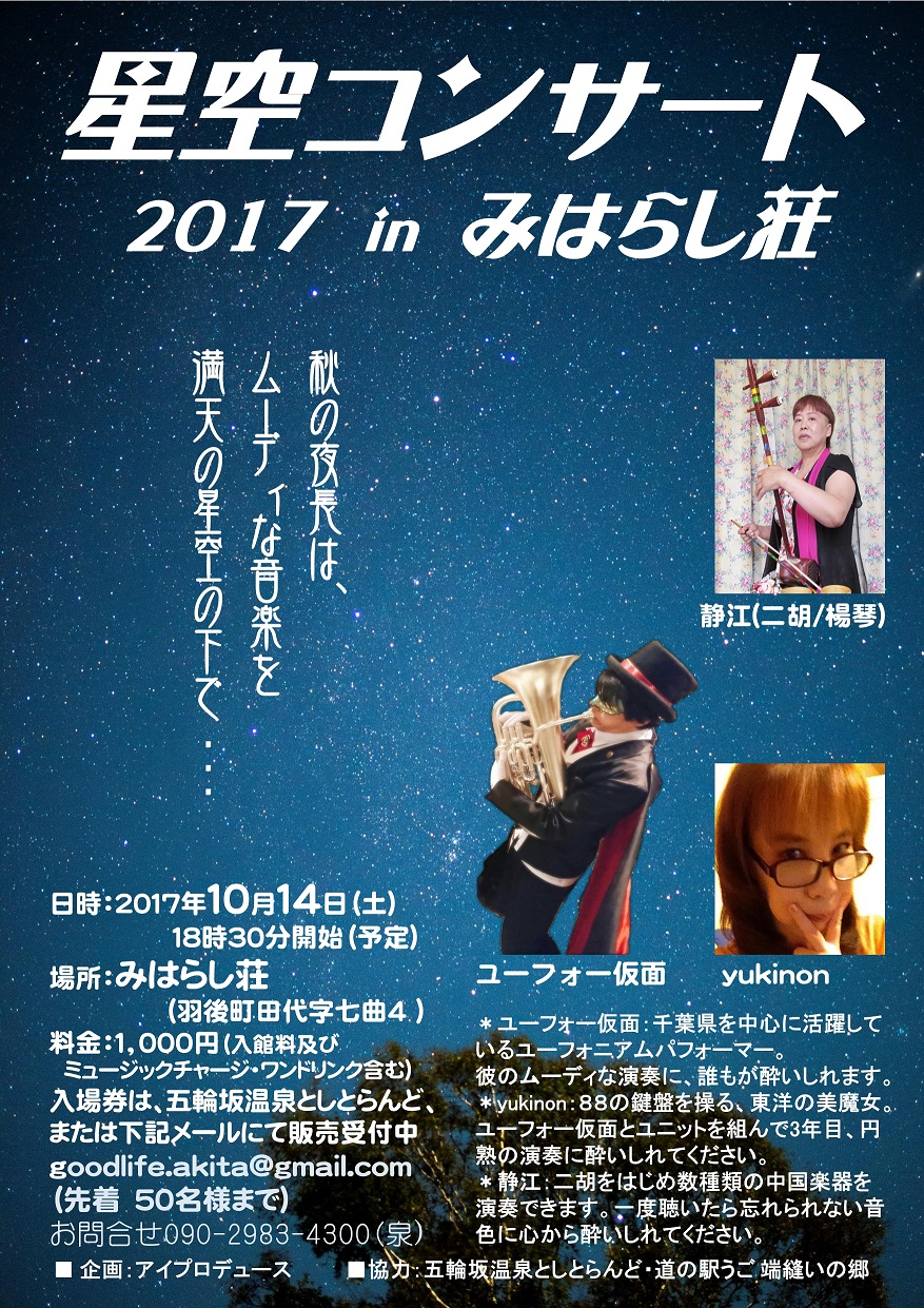 20171014星空コンサート