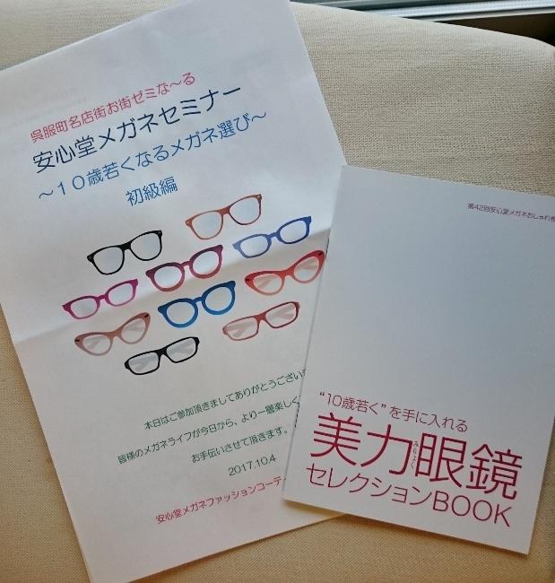めざせメガネ美人~メガネ選びを学んでみた
