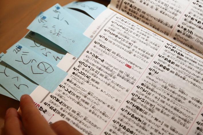 kokugojiten3_20171104214203bde.jpg