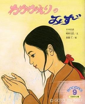絵本『わかがえりのみず』(鈴木出版)s