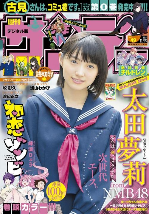 「1万年に1人の美少女」太田夢莉、可愛すぎるビキニセーラー服姿披露「天使」「「美少女すぎ」絶賛の声