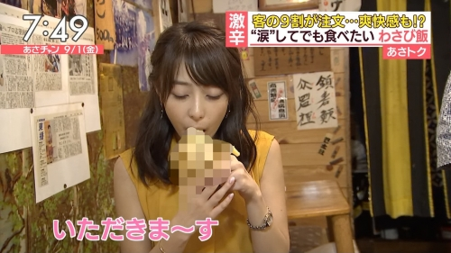 TBS宇垣美里アナ(26)のフェラチオ画像キタ━━━━(゚∀゚)━━━━!!