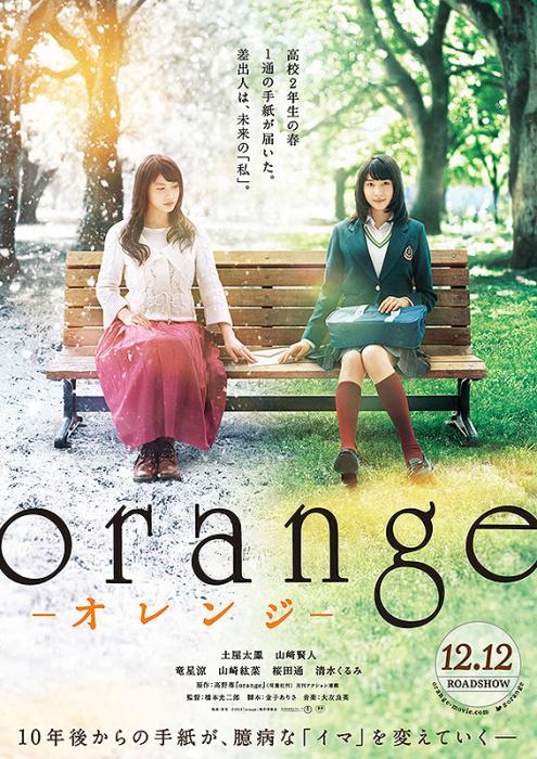 201612 orange