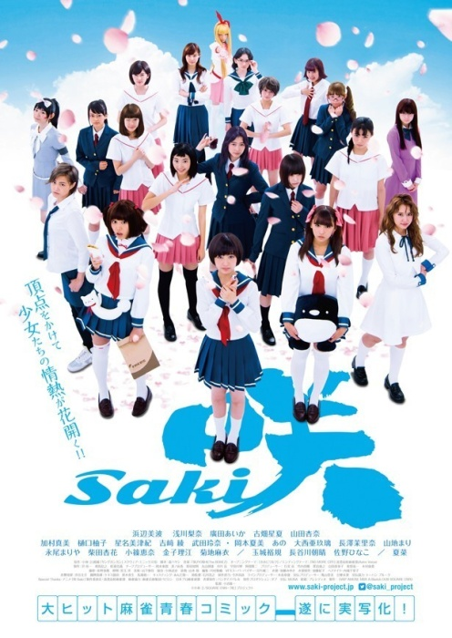 201702 saki