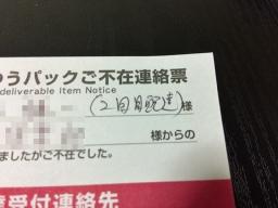 171203_fuzaituuchi.jpg
