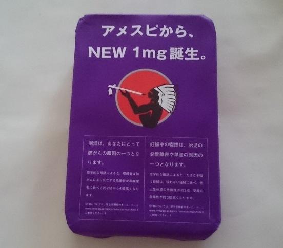アメスピ紫