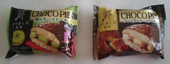 チョコパイパブロ