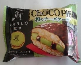 チョコパイパブロ03