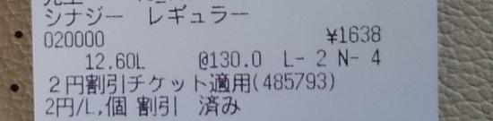 スペーシア T燃費10 (2)