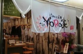 YORO家01