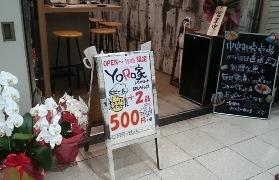 YORO家02