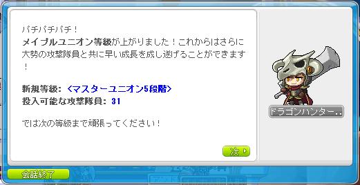 ユニオン7500