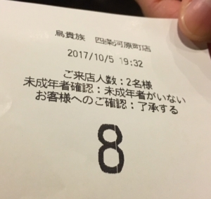 2017100800185058e.jpg