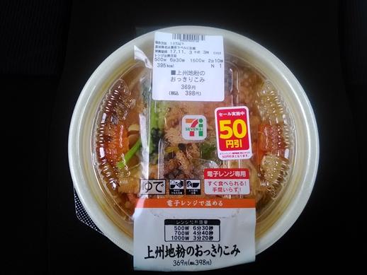 okkirikomi_7-11_1.jpg