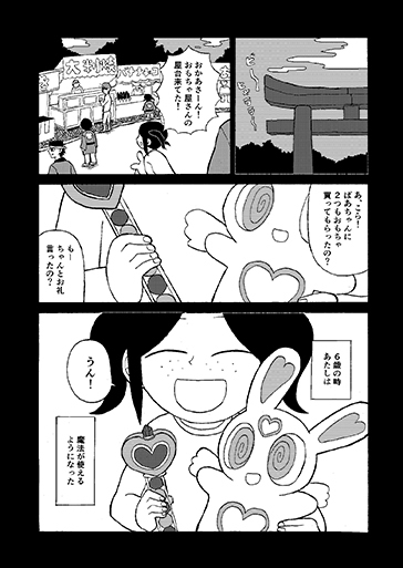 魔法少女みさ子サンプル_001