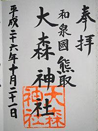 14oomori18.jpg