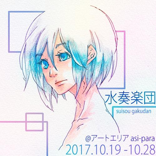 20171018_web.jpg