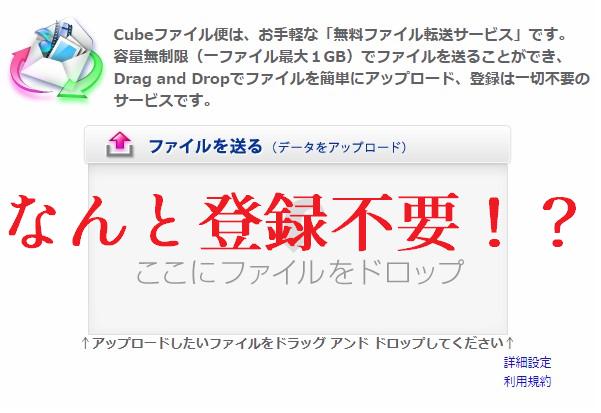 Cubeファイル便TOP