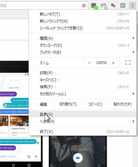 Chrome設定01