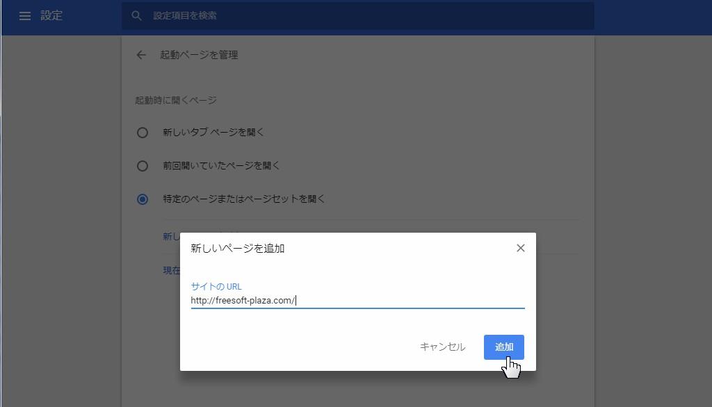 Chrome設定03