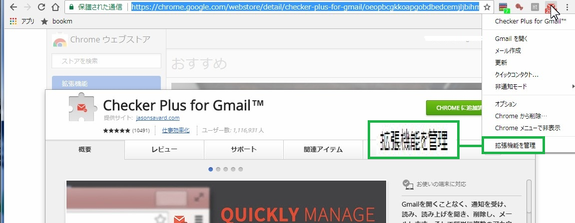 GoogleChrome拡張機能管理