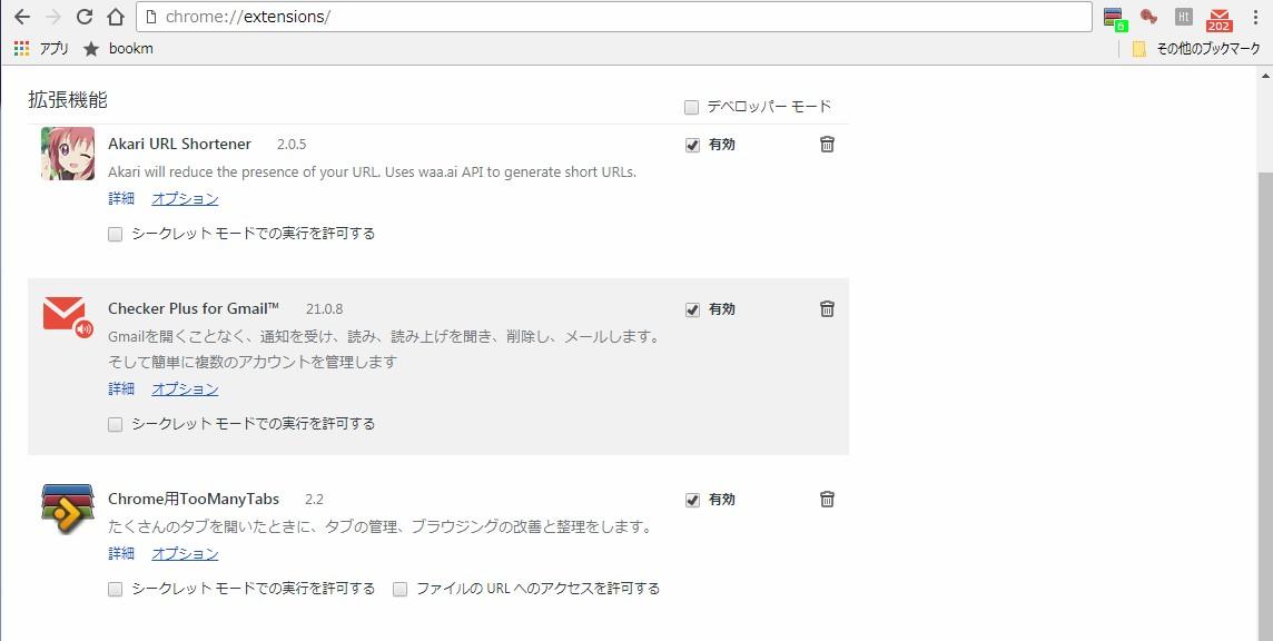 GoogleChrome拡張機能管理000