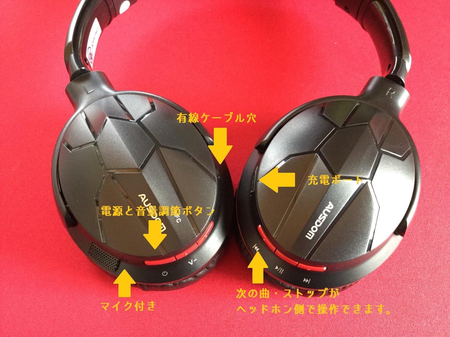 Bluetoothのヘッドホン08