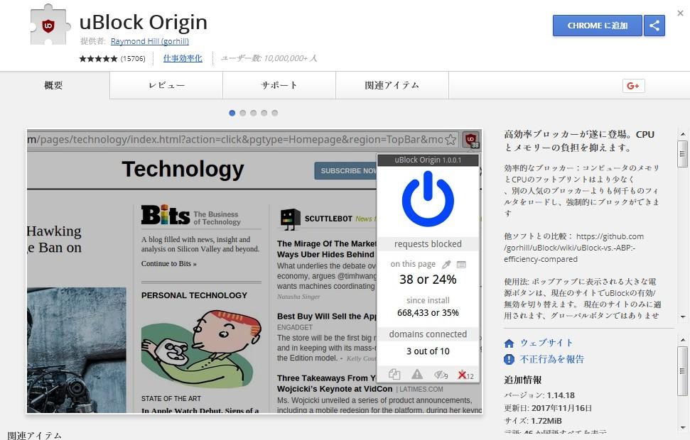 uBlock Origin01