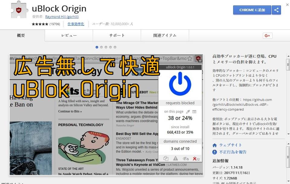 uBlock OriginTOP
