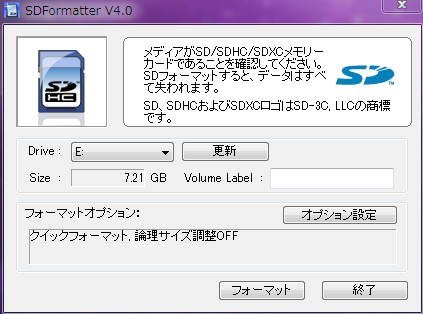 SD FormatterTOP